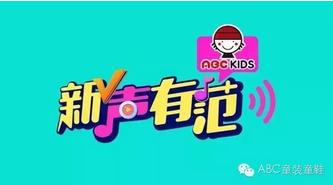 ABC KIDS倾情冠名《新声有范》将娱乐营销进行到底  资讯生活